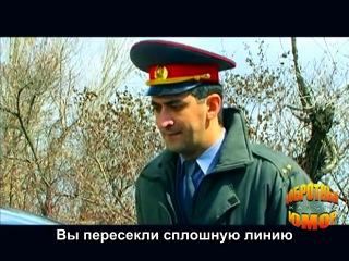 Добротный юмор - Гаишник