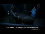Доктор Кто/6 сезон/14 серия/Рус. субтитры